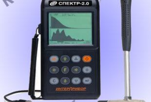Прибор СПЕКТР-2 – для определения длины свай, обнаружения и локализации дефектов, а также для получения сейсмоспектрального профиля. 2 канала измерения