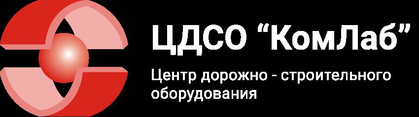 ООО «Центр дорожно-строительного оборудования «КомЛаб»