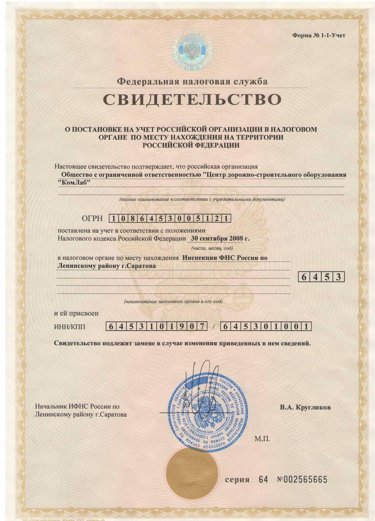 Свидетельство о постановке на учет в налоговом органе по месту нахождения на территории Российской Федерации